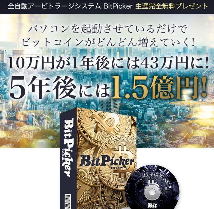 Bit Picker(ビットピッカー)