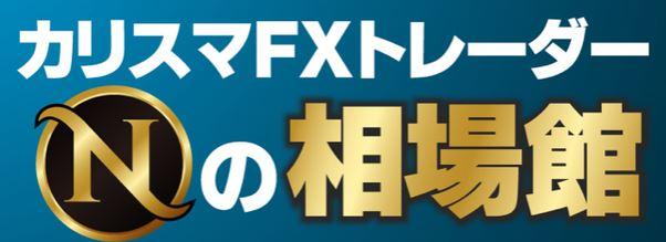 FX Nの相場館