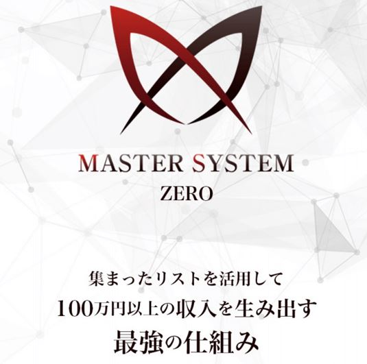 MASTER SYSTEM ZERO
