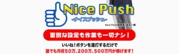 富永一郎のNice Push(ナイスプッシュ)