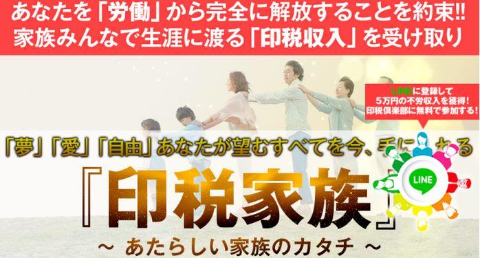 ロイヤリティファミリープロジェクト(印税生活)