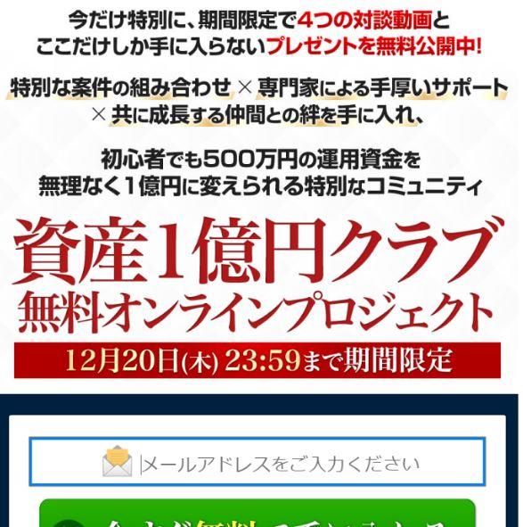 資産1億円クラブ