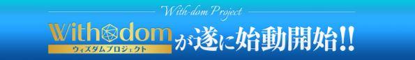ウィズダムプロジェクト