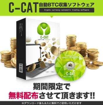 C-CAT