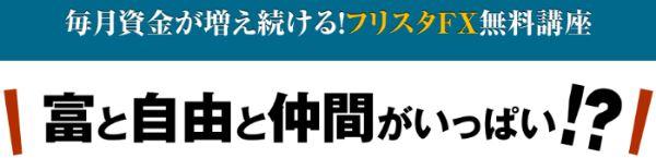 根崎優樹のフリスタFX無料講座