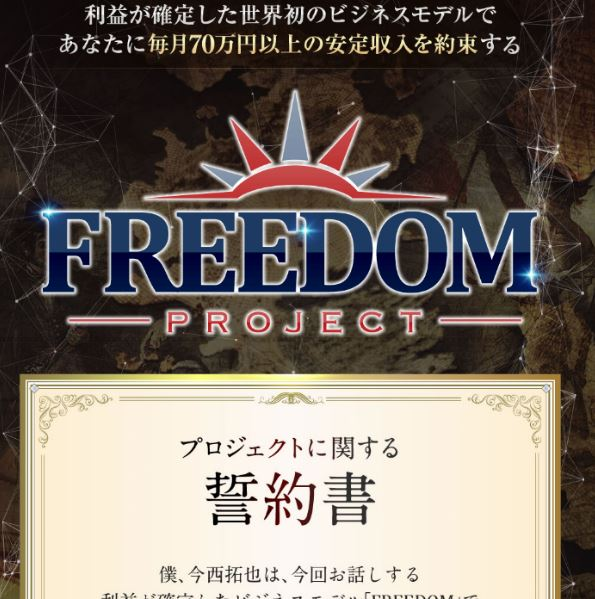 FREEDOM PROJECT