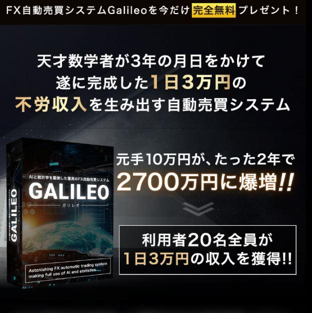 GALILEO(ガリレオ)