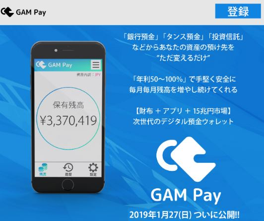 GAM Pay