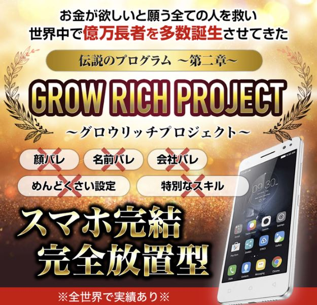 GROW RICH PROJECT