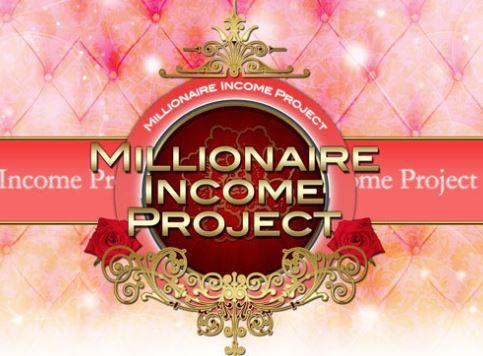 ミリオネアインカムプロジェクト