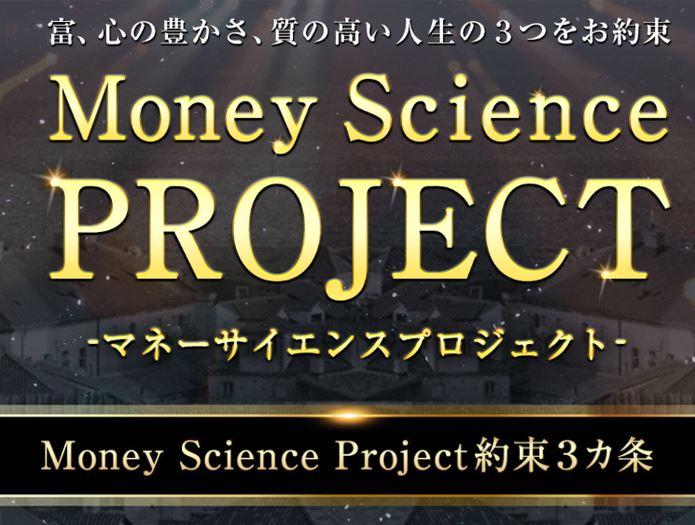 Money Science Project(マネーサイエンスプロジェクト)