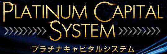 プラチナキャピタルシステム