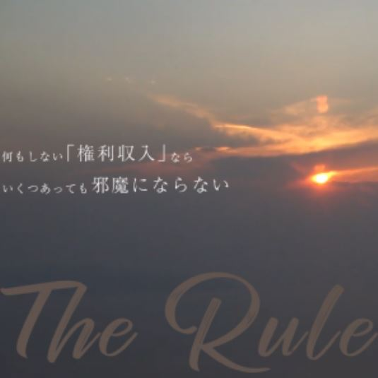 The Rule(ルール)