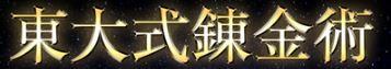 東大式錬金術