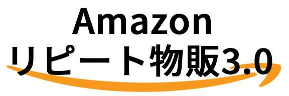 amazonリピート物販3.0