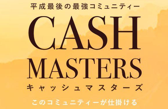 CASH MASTERS
