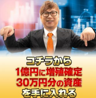 THE 大富豪プロジェクト
