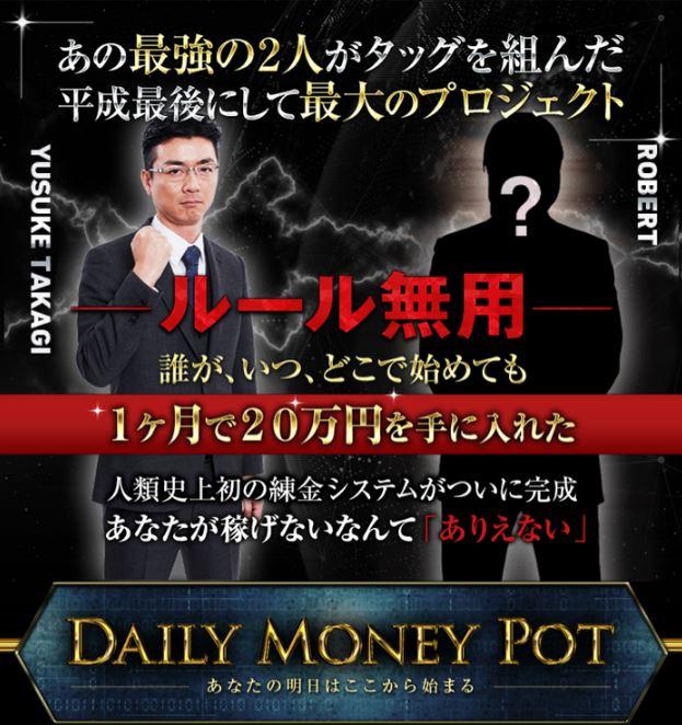 Daily Money Pot