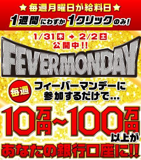 FEVER MONDAY
