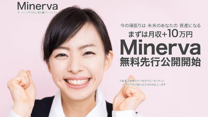 Minerva(ミネルバ)