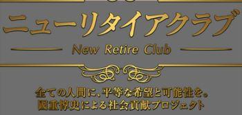 ニューリタイアクラブ