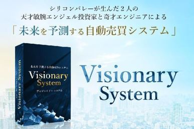 Visionary System
