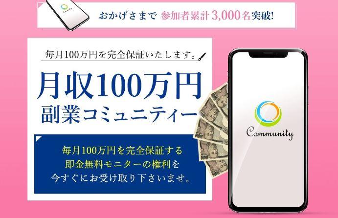 月収100万円即金副業コミュニティ