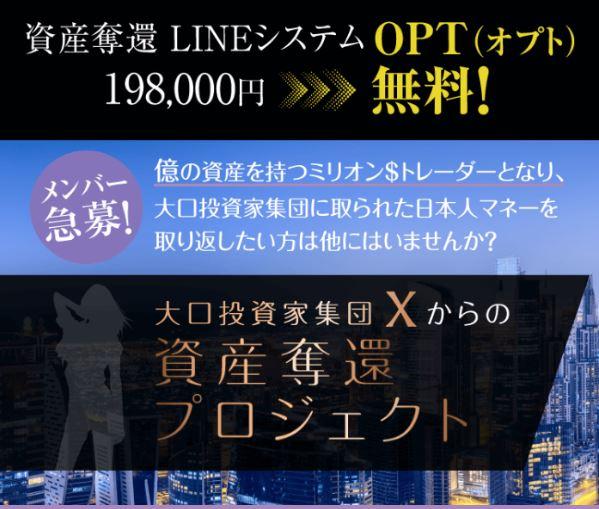 資産奪還LINEシステム『OPT(オプト)』