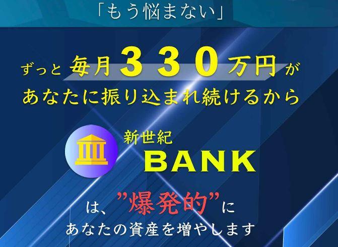 新世紀BANK