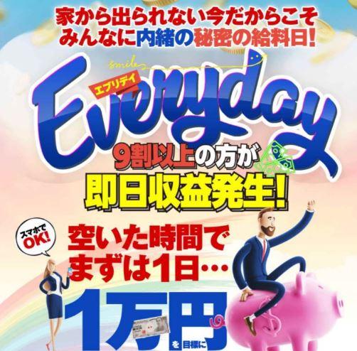 Everyday(エブリデイ)