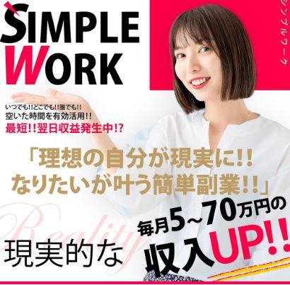 SIMPLE WORK