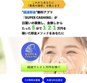 SUPER CASHING
