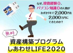 しあわせLIFE2000