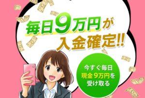 毎日9万円が入金確定!!
