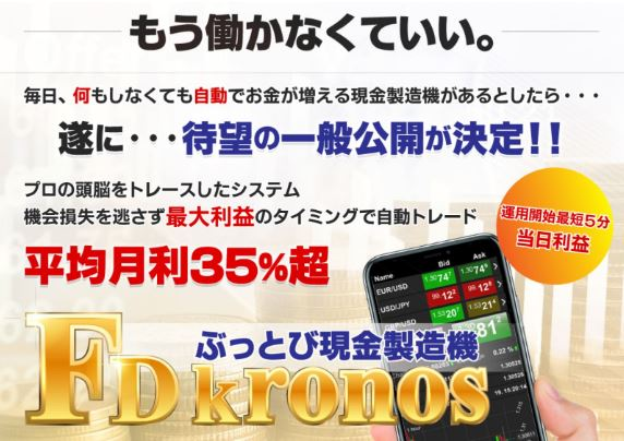 FD kronos