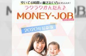 MONEY-JOB(マネージョブ)