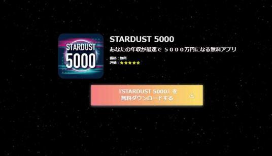 STARDUST5000