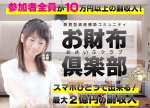 お財布倶楽部(おさいふクラブ)