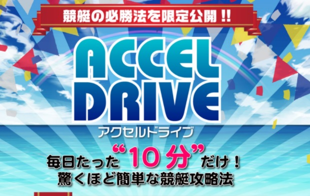ACCEL DRIVE