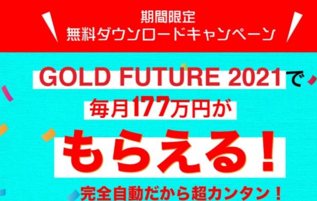 GOLD FUTURE 2021