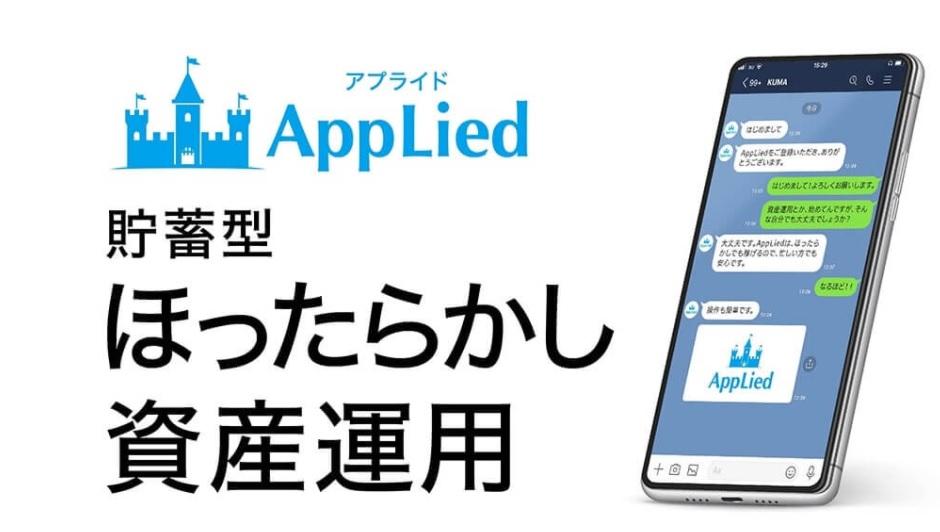 appLide