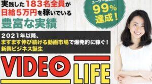video-life