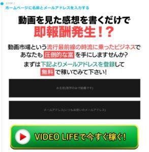 video-life2