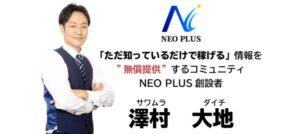 neo-plus