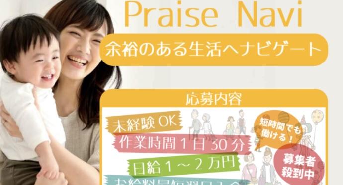 Praise Navi(プレイズナビ)