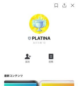 PLATINA(プラチナ)