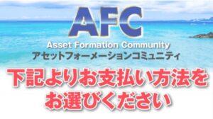 アセットフォーメーションシステム(AFS)