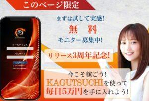KAGUTSUCHI(カグツチ)