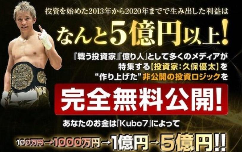kubo7(クボセブン)