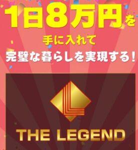THE LEGEND(ザレジェンド)